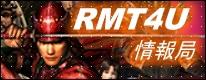 RMT4U 情報局