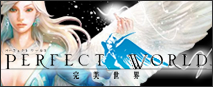 完美世界-パーフェクトワールド-RMT