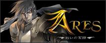 アレスオンライン-Ares Online-RMT