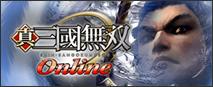 真・三國無双online-RMT
