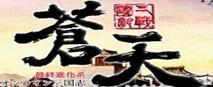 蒼天- souten RMT