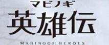 マビノギ英雄伝 RMT